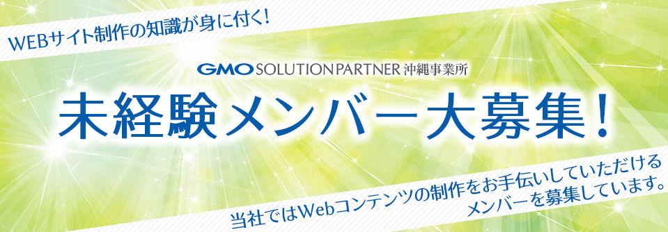 GMOソリューションパートナー株式会社沖縄事業所ブログ イメージ画像