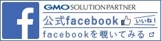 GMOソリューションパートナー Facebook