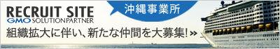 GMOソリューションパートナー株式会社沖縄事業所ブログ【GMOソリューションパートナー・沖縄】求人採用ウェブサイト(ホームページ)