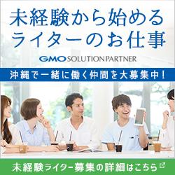 GMOソリューションパートナー株式会社沖縄事業所ブログ