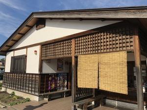 まちの駅 飯盛山
