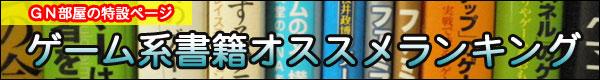 bn_gamesyoseki600x80