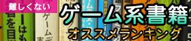 bn_gamesyo00