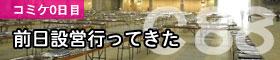 bn_c88setu