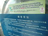 上海タクシーの日本語掲示