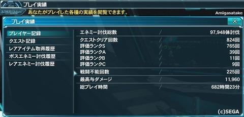 プレイ実績(Amigasatake)1015