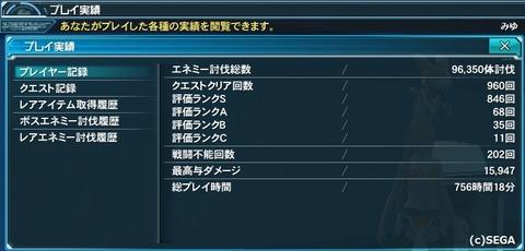 プレイ実績(みゆ)1015