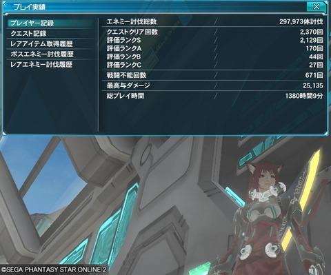 隊長実績SS20130615