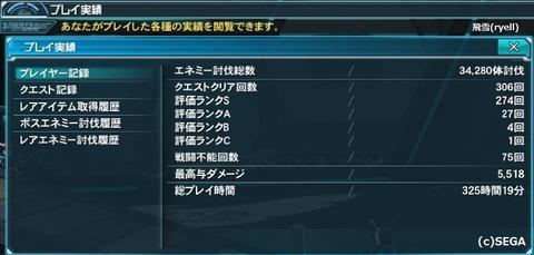 プレイ実績(飛雪)1015