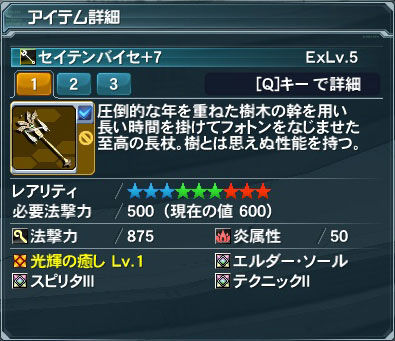 140409_item_rod