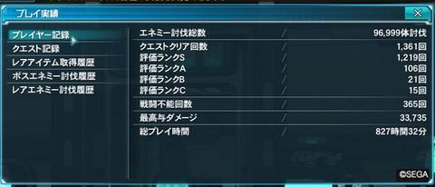 けんさん実績SS20130611