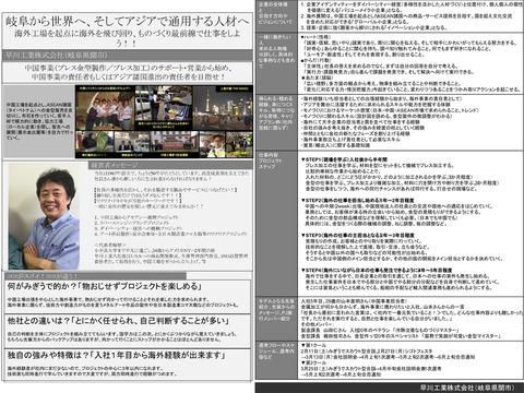 早川工業の例2