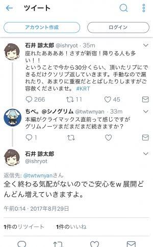 グリムノーツ【攻略・まとめ】