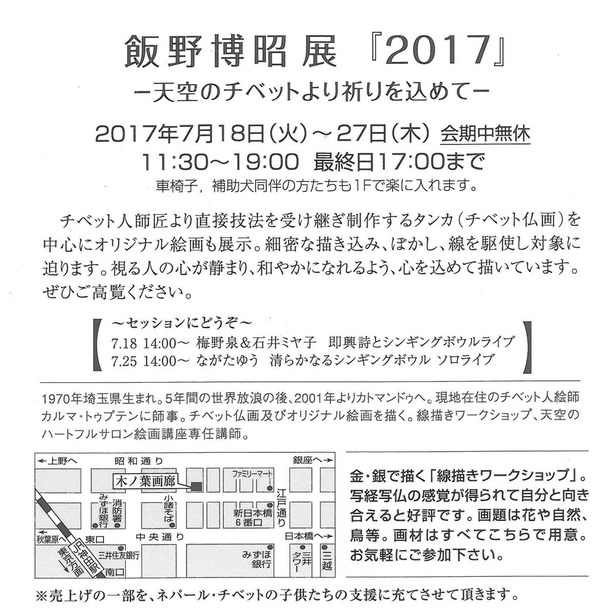 SKMBT_C22017063015281 - コピー