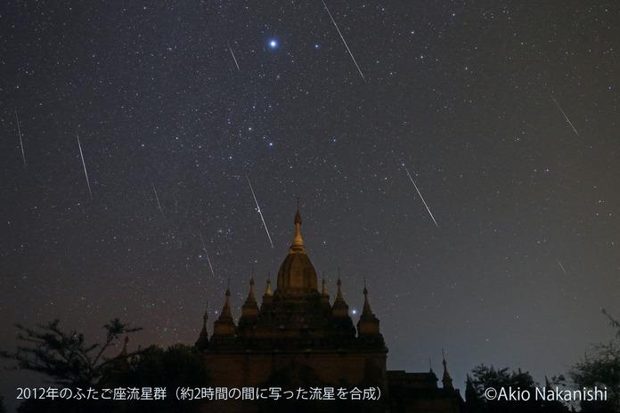 2012ふたご座流星群合成