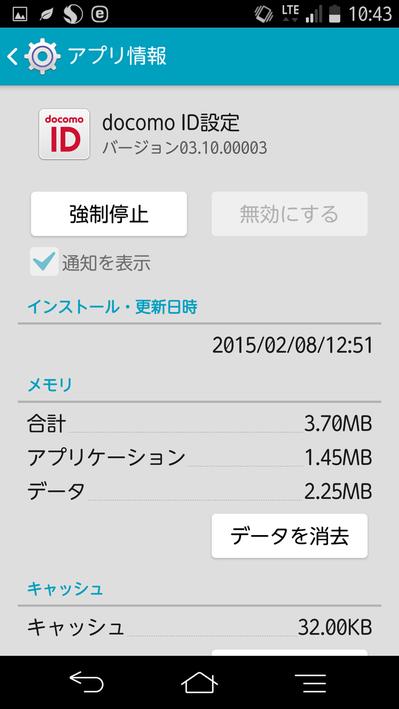 Screenshot_2015-02-10-10-43-52