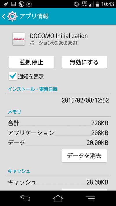 Screenshot_2015-02-10-10-43-42
