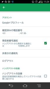 Screenshot_2015-09-15-11-24-34