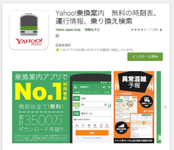 yahoo_norikae