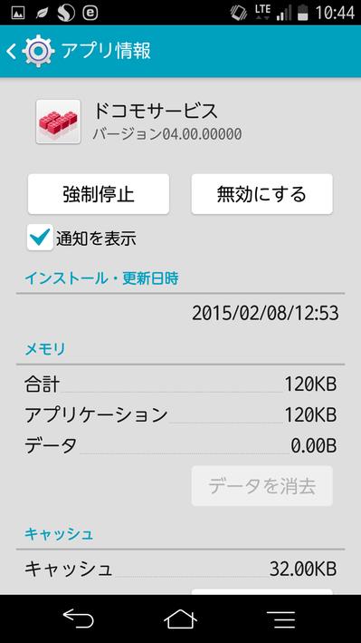 Screenshot_2015-02-10-10-44-20