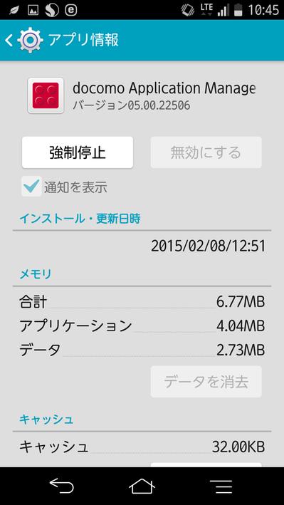 Screenshot_2015-02-10-10-45-06