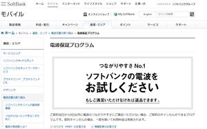 softbank_no1