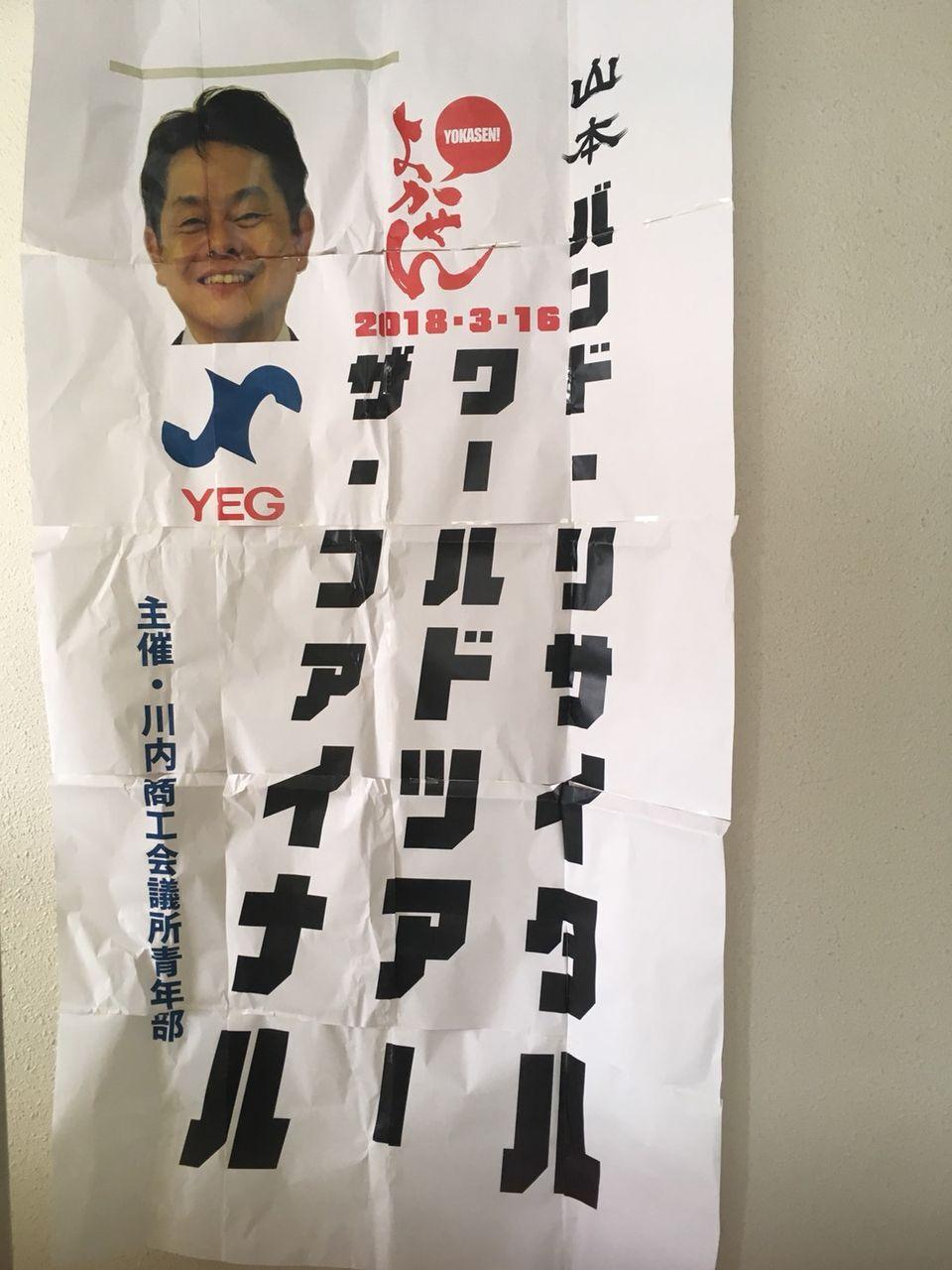 YEG・旗(リサイタル)