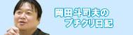 岡田斗司夫のプチクリ日記