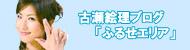 古瀬恵理ブログ「ふるせエリア」