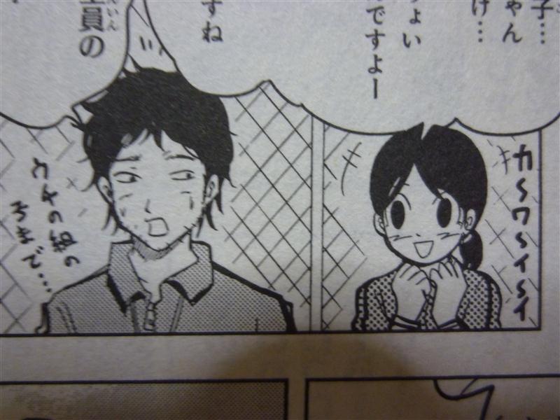 行け行け森山さん! : いぬまるだしっ(6)/大石浩二