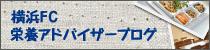 横浜FC栄養アドバイザーブログ