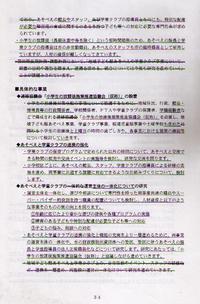 plan_gaku2