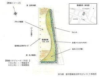 吉祥寺駅南口広場整備事業_ページ_2