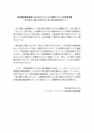 地方議会議員選挙におけるマニフェスト解禁についての要望決議