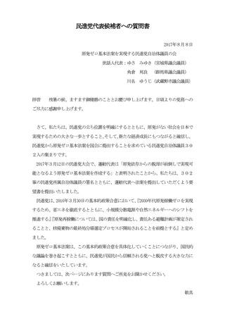 2017民進党_1