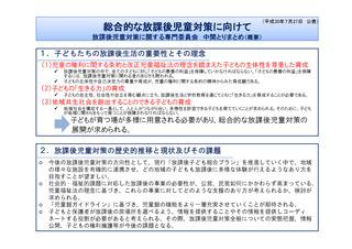 gaiyou_ページ_1
