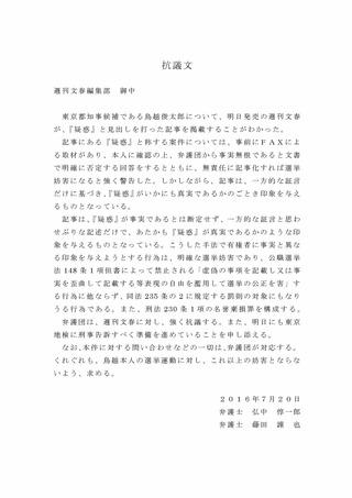 弁護団抗議文
