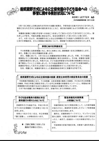 新武蔵野方式news