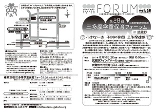 forumleaflet2017_ページ_1