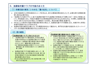 gaiyou_ページ_2