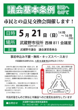 170520_議会基本条例意見交換会_fin
