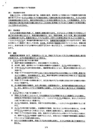 学童クラブ育成指針_ページ_2