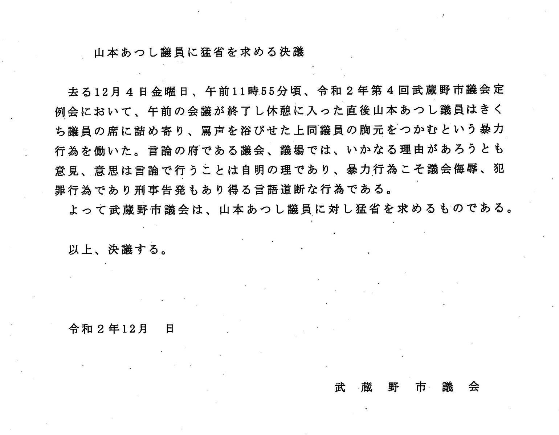 議員の陳謝と猛省を求める決議可決 武蔵野市議会で : 武蔵野市議 川名 ...