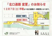 武蔵境駅北口通路変更のお知らせ