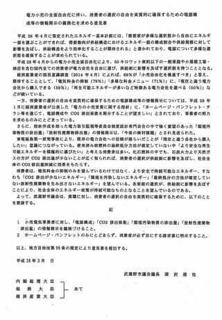 2016年03月28日電力自由化_ページ_1