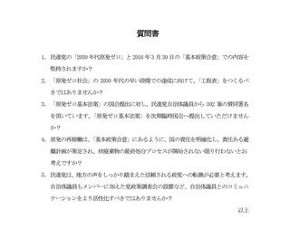2017民進党代表選挙2