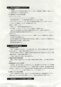 2010年11月22日公共施設配置のあり方(概要)_ページ_2