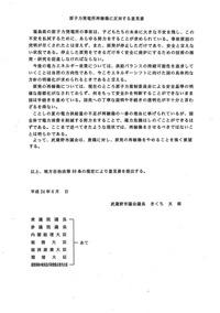 原子力発電所再稼働に反対する意見書