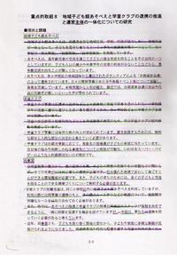 plan_gaku1
