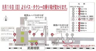 2015年07月22日武蔵境バス停_ページ_2